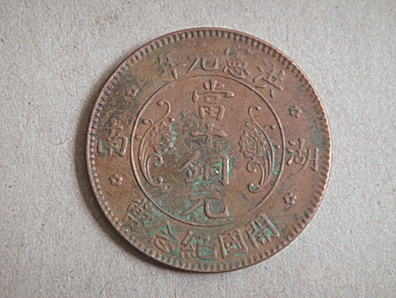 洪宪开国纪念币