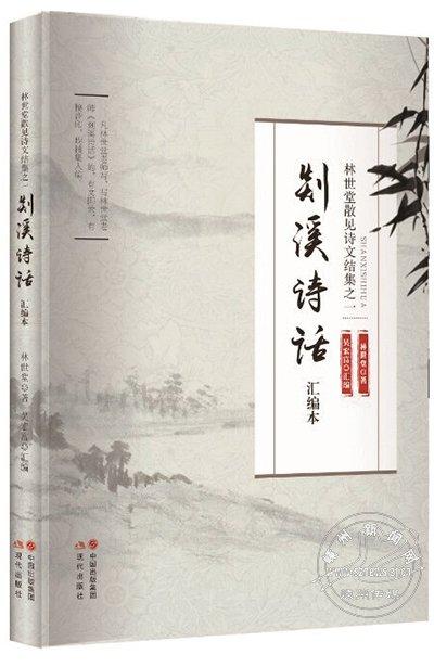 《剡溪诗话》出版发行