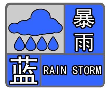 市气象台发布暴雨蓝色预警