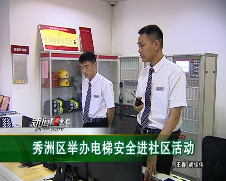 秀洲新闻(2018.6.19)