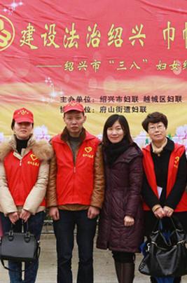 绍兴市妇儿维权专业联盟服务队