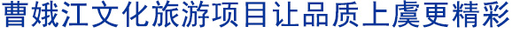曹娥江文化旅游项目让品质上虞更精彩