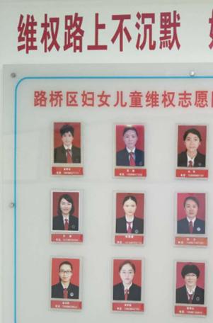 臺州金琴云巾幗維權任務室