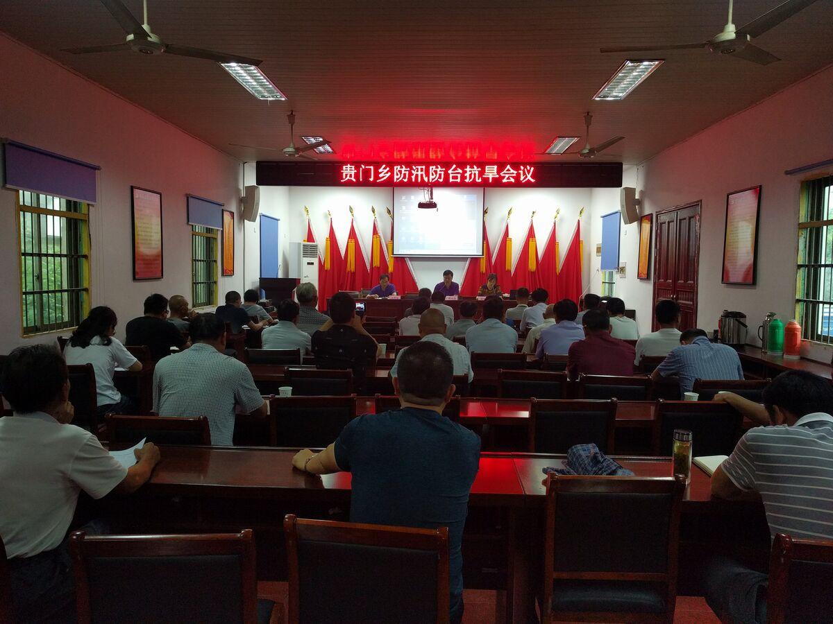 贵门乡召开防汛防台抗旱会议