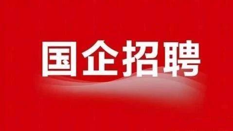 重磅!东阳市部分国有企业公开招聘工作人员公告,涉及30个岗位