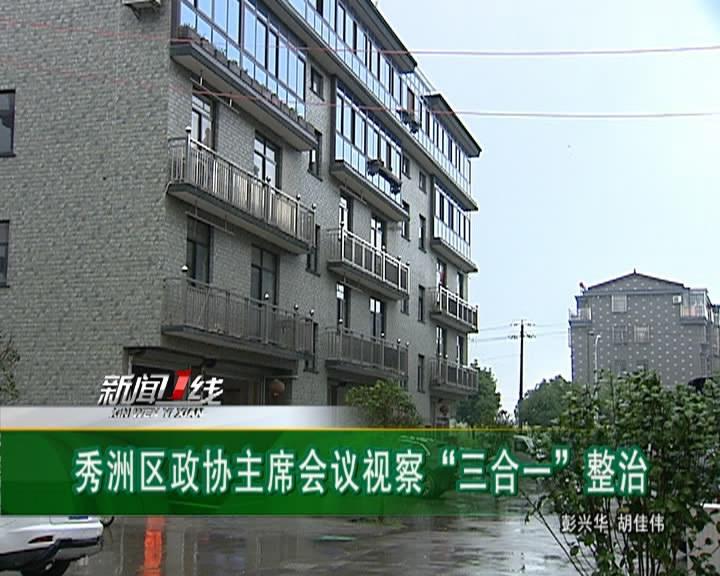 秀洲新闻(2018.6.20)