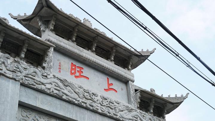 行走乡村③丨上旺村:红色的过往与绿色的风光