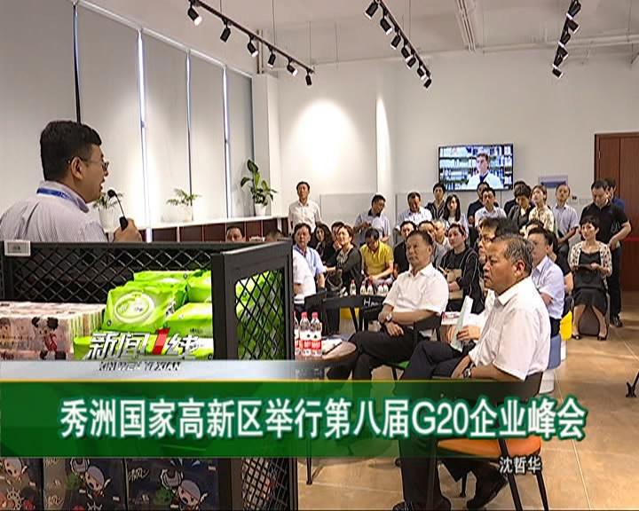 秀洲新闻(2018.6.22)