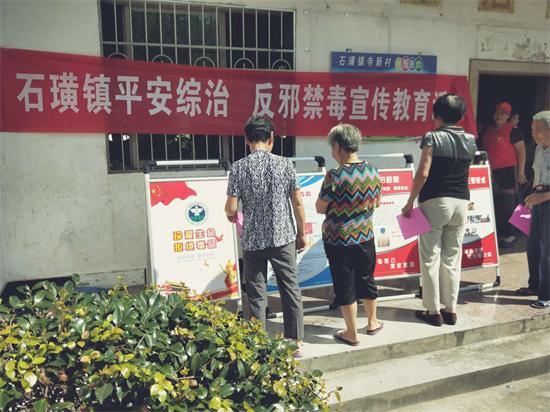 石璜镇开展反邪禁毒、食品安全等宣传活动