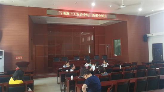 石璜镇召开规上企业统计数据分析会