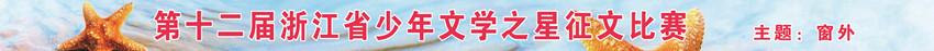 第十二届龙8国际娱乐pt官方网站省少年文学之星征文比赛
