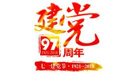 【专题】初心在身边――纪念建党97周年特别策划