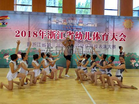 2018年浙江省幼儿体育大会暨浙江省第三届幼儿教师健身舞操表演大赛举行