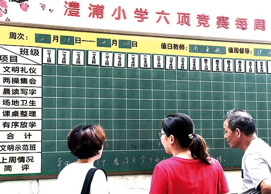 """澧浦小学引入""""企业SOP管理""""推行规则教育"""