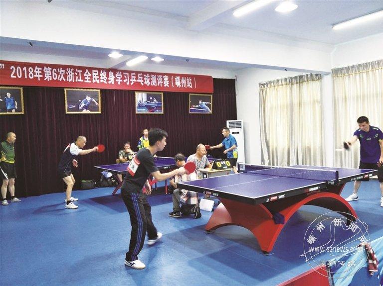 全民终身学习乒乓球测评赛