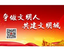 东阳文明网