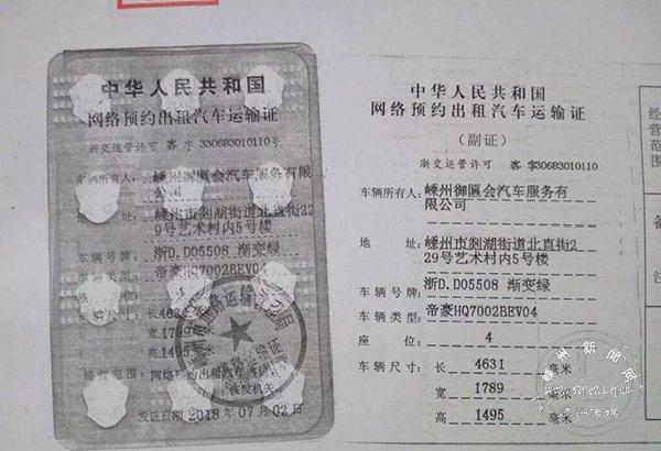 我市首张网络预约出租汽车运输证正式发放