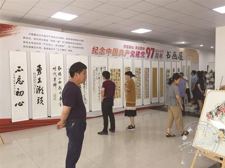 纪念建党97周年书画展