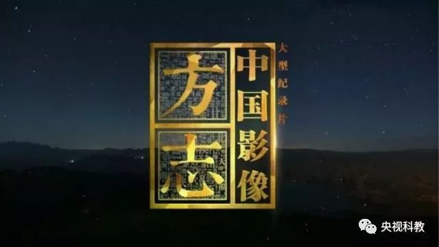 【视频】《中国影像方志》嵊州篇