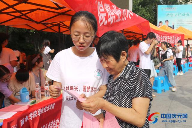 """丽水学院""""庆元专项""""暑期社会实践正式启动"""