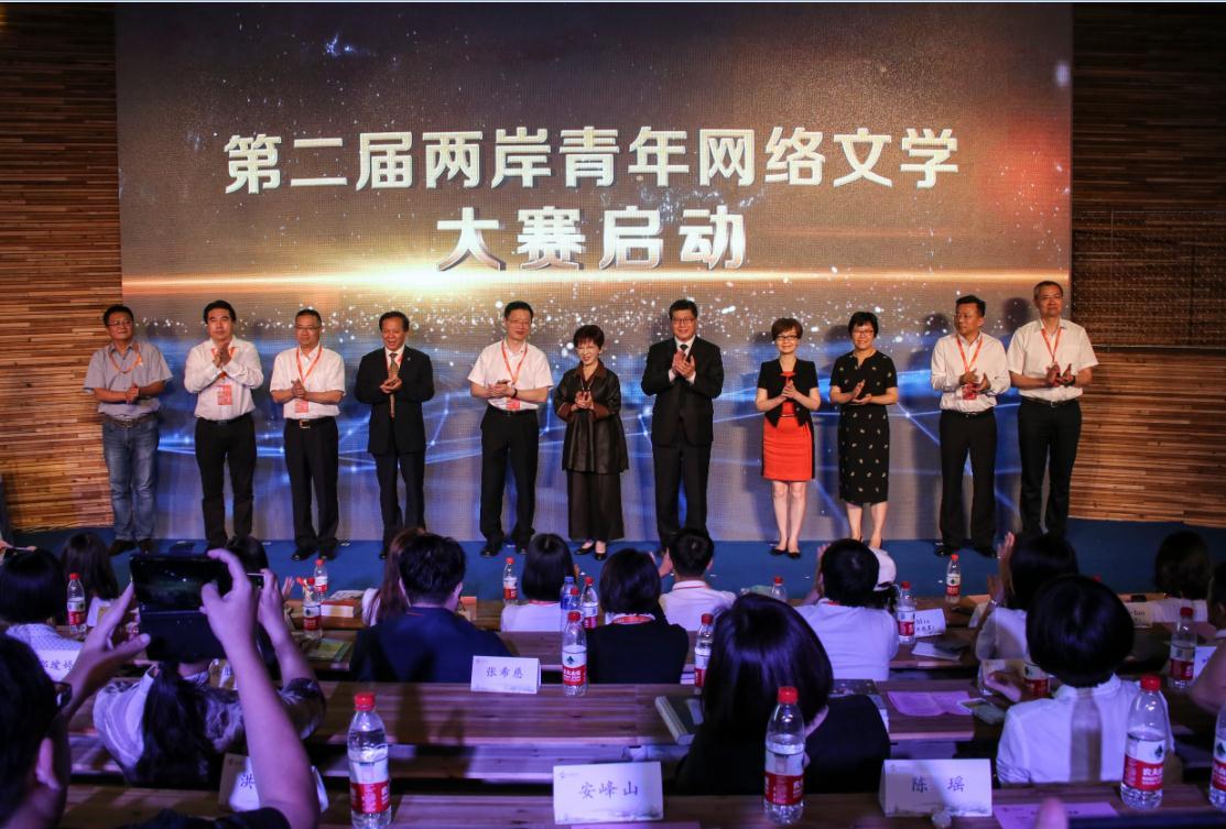 第二届两岸青年网络文学大赛正式启动