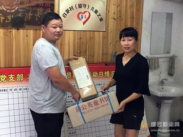 缙云两家留守儿童之家收到省妇联图书捐赠