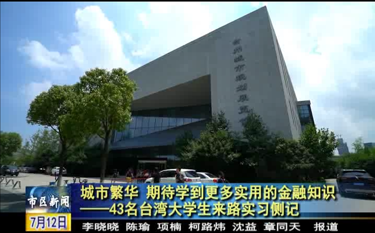 7月12日路桥视频新闻