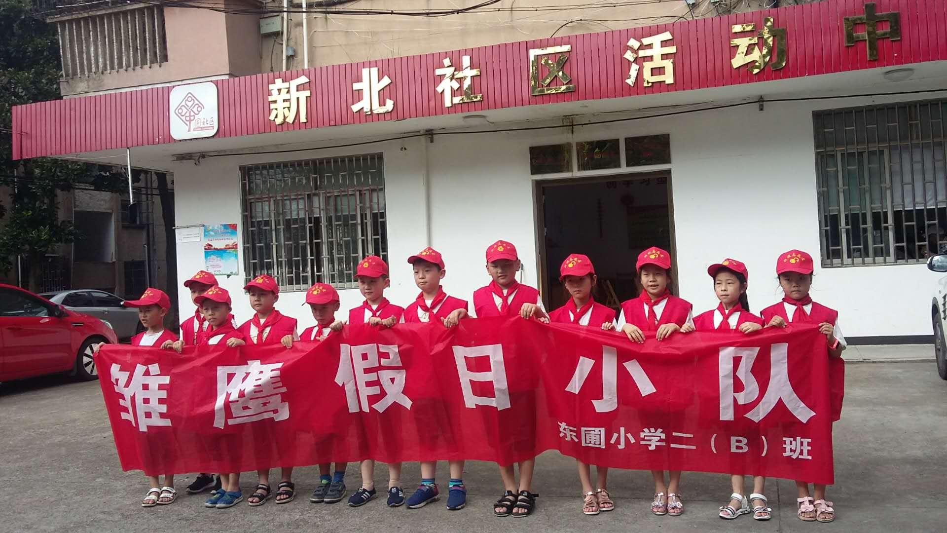 东圃小学志愿者们参加假日义工活动