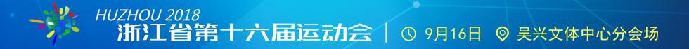 浙江省第十六届运动会