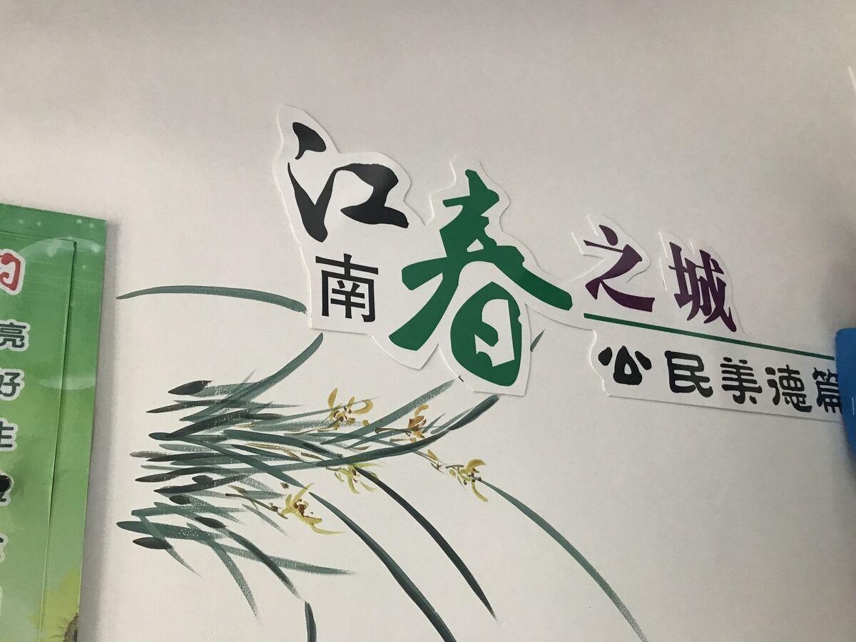 文明小区――江南春城