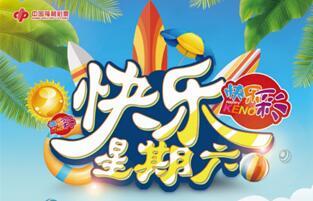 """激情一夏,福彩""""快乐彩""""3000万派奖来啦"""
