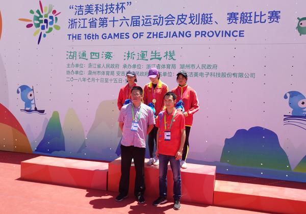 玉环市获第十六届省运会首枚奖牌