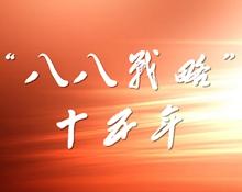 """【专题】""""八八战略""""十五年"""