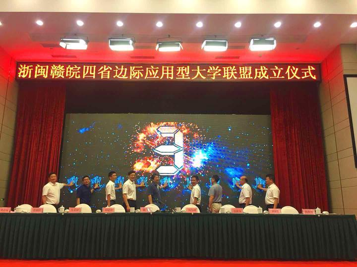 浙闽赣皖四省边际4所高校抱团 成立四省边际应用型大学联盟