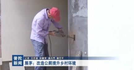 展茅:改造公厕提升乡村环境