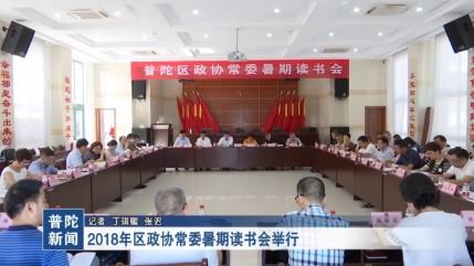 2018年区政协常委暑期读书会举行