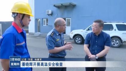 潘晓辉开展高温安全检查