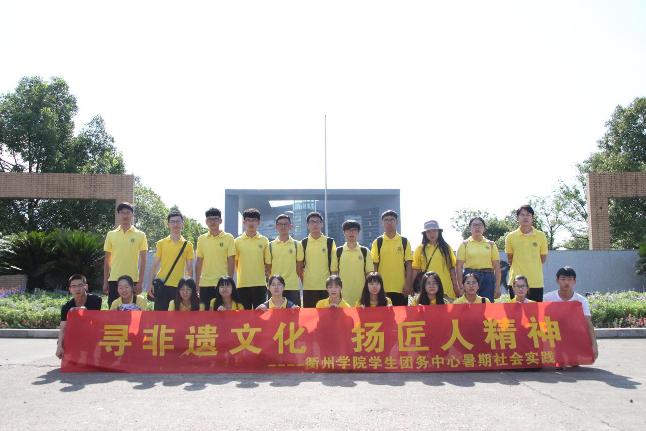 衢州学院学生走访非遗传人,体会匠人精神