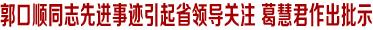 郭口顺同志先进事迹引起省领导关注 葛慧君作出批示
