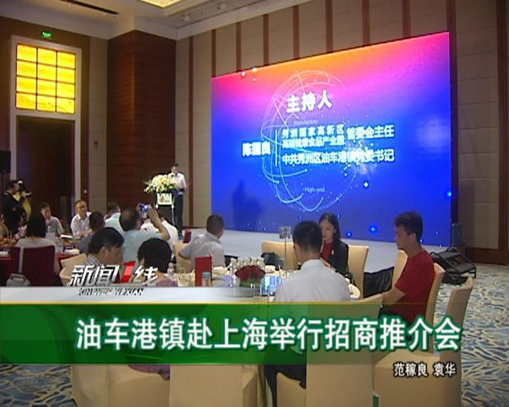 秀洲新闻(2018.7.20)