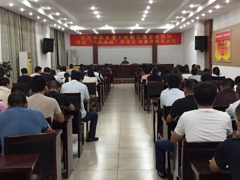 城南新区(三江街道)开展省委十四届三次全会精神学习