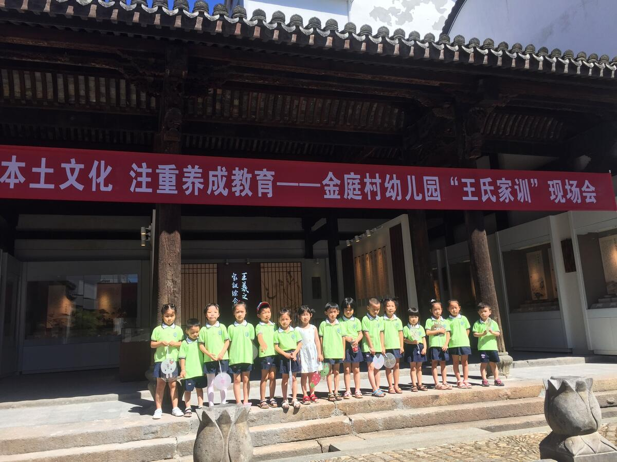 金庭村幼儿园和华堂古村联合举办暑期实践活动