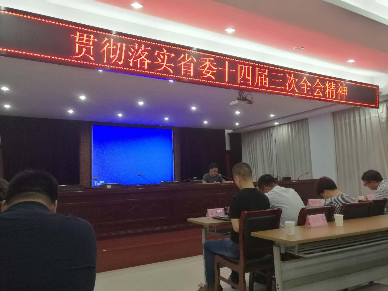 开发区(浦口街道)组织学习省委十四届三次全体(扩大)会议精神