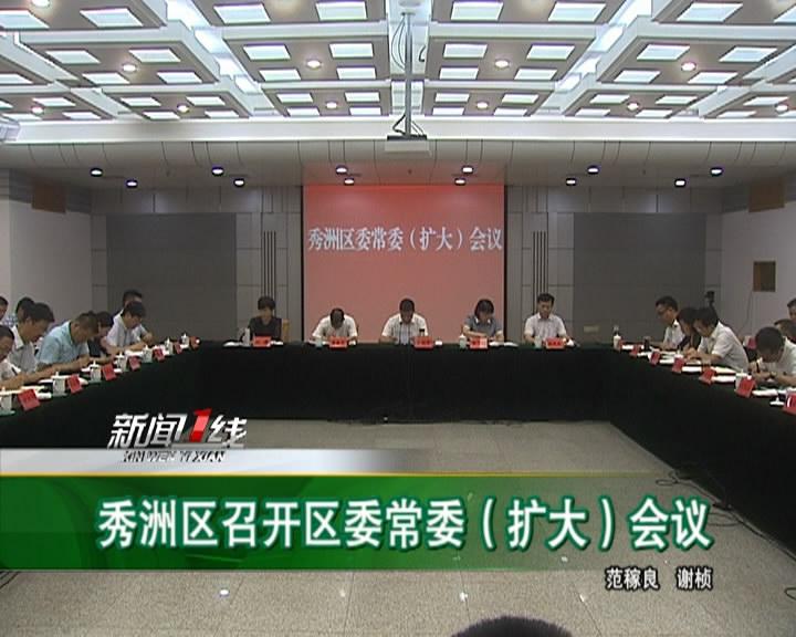 秀洲新闻(2018.7.24)