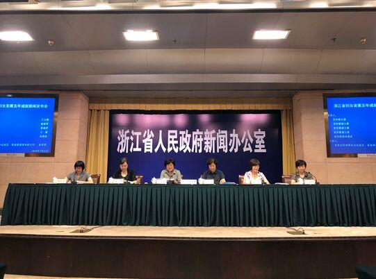 浙江省妇女发展五年成就新闻发布会在杭召开