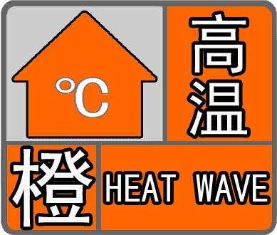 我市发布高温橙色预警