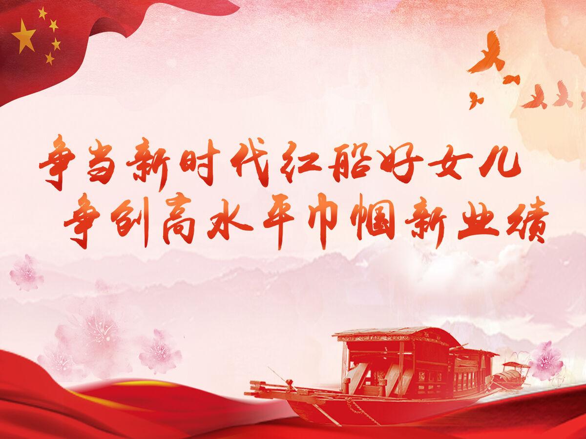 浙江:争当新时代红船好女儿 争创高水平巾帼新业绩