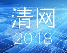 清网行动2018