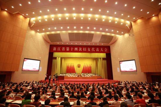 浙江省第十四次妇女代表大会开幕
