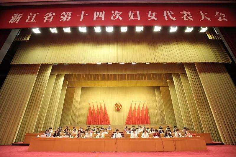 浙江省第十四次妇女代表大会胜利闭幕